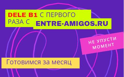 DELE B1 c первого раза с entre-amigos.ru