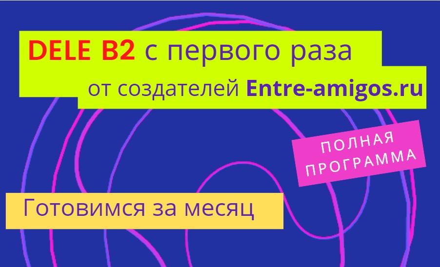 DELE B2 30/30